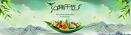 端午節金融banner