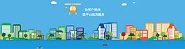 社區扁平化網頁背景banner