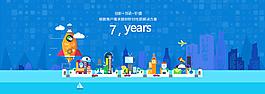 火箭社區扁平化banner