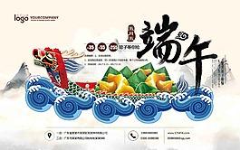 簡約大氣端午節龍舟粽情端午海報