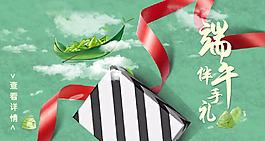端午節電商banner上傳