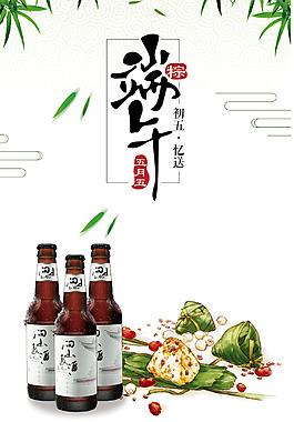 啤酒端午節日海報
