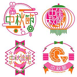 中秋節燈籠藝術字圖片