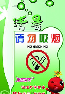 禁止吸烟请勿吸烟展板
