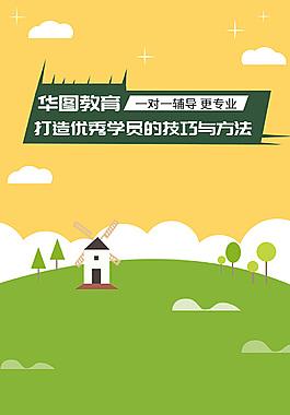1-教育類網站海報圖-1