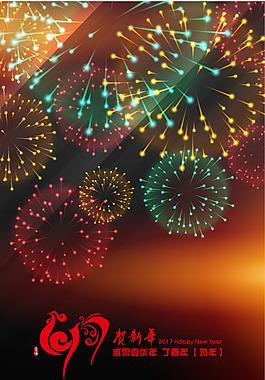 新年煙花喜慶背景