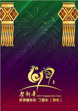 新年煙花燈籠背景