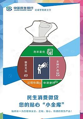 民生銀行海報一
