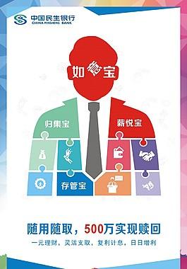 民生銀行海報二