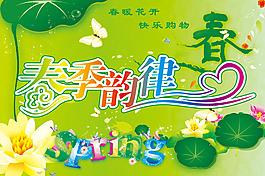 春天清新綠色背景