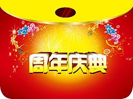 周年慶典彩球背景