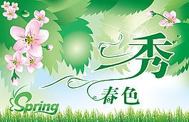 清新春天綠色背景