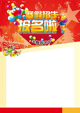 招生海報氣球背景