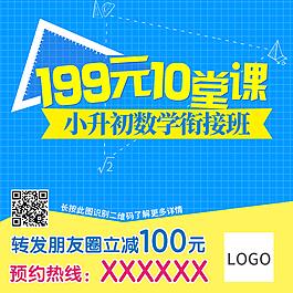 初中數學班網站banner