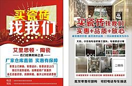 瓷磚宣傳單