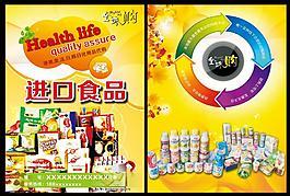 全球購食品宣傳單