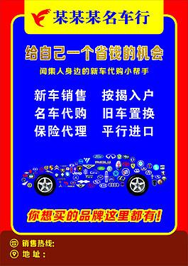 車行宣傳單