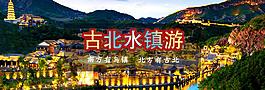 古北水鎮網站banner