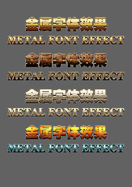 金屬酷炫字體效果