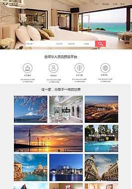 旅游宣傳頁面