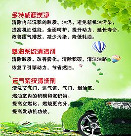 綠色汽車清新展架