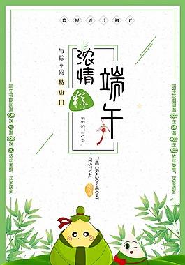 清新風端午節海報