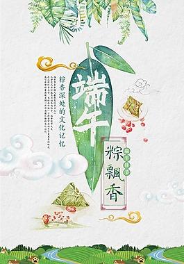 端午佳節粽飄香中國風創意海報