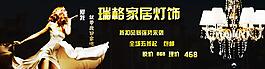 淘寶燈飾海報