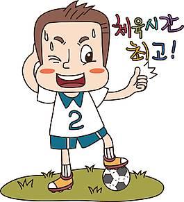 卡通足球運動人物