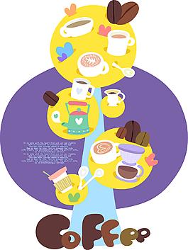 矢量咖啡元素设计