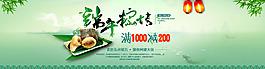 端午節banner banner 圖