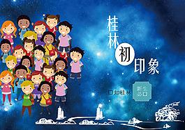 桂林印象海報背景