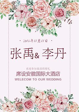 酒店花朵海報背景