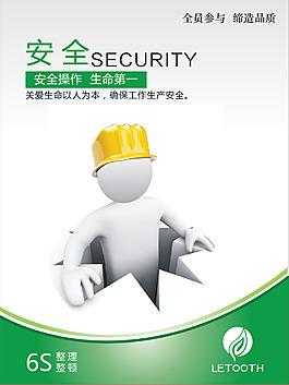 安全意識海報背景