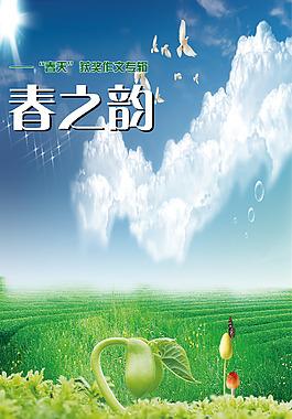 清新春天發芽背景