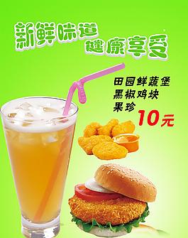 飲品創新海報