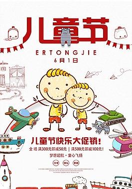 六一兒童節促銷系列節日海報設計