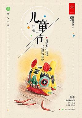 六一兒童節復古中國風兒時記憶公益宣傳海報
