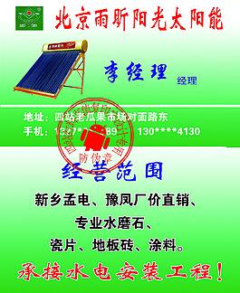 北京雨昕陽光太陽能名片