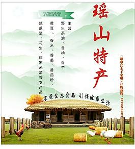 瑤山特產海報