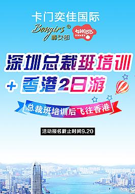 深圳總裁班培訓海報