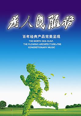 綠化公益海報