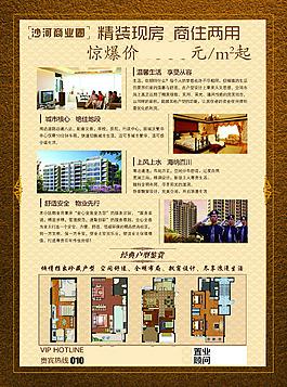 房地產戶型圖宣傳單反面