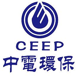中電環保  logo