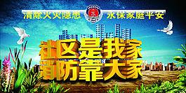 社區是我家消防靠大家海報
