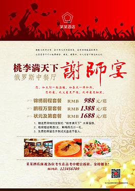 飯店謝師宴海報宣傳單