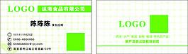 簡潔綠色名片