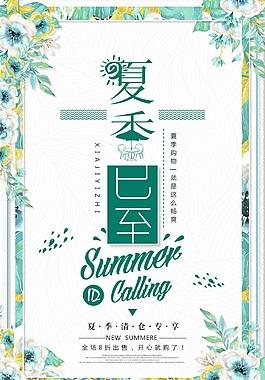 手繪清新風格創意夏季清倉活動海報