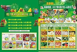 端午節超市綠色宣傳