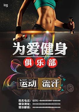 健身俱樂部廣告海報宣傳單